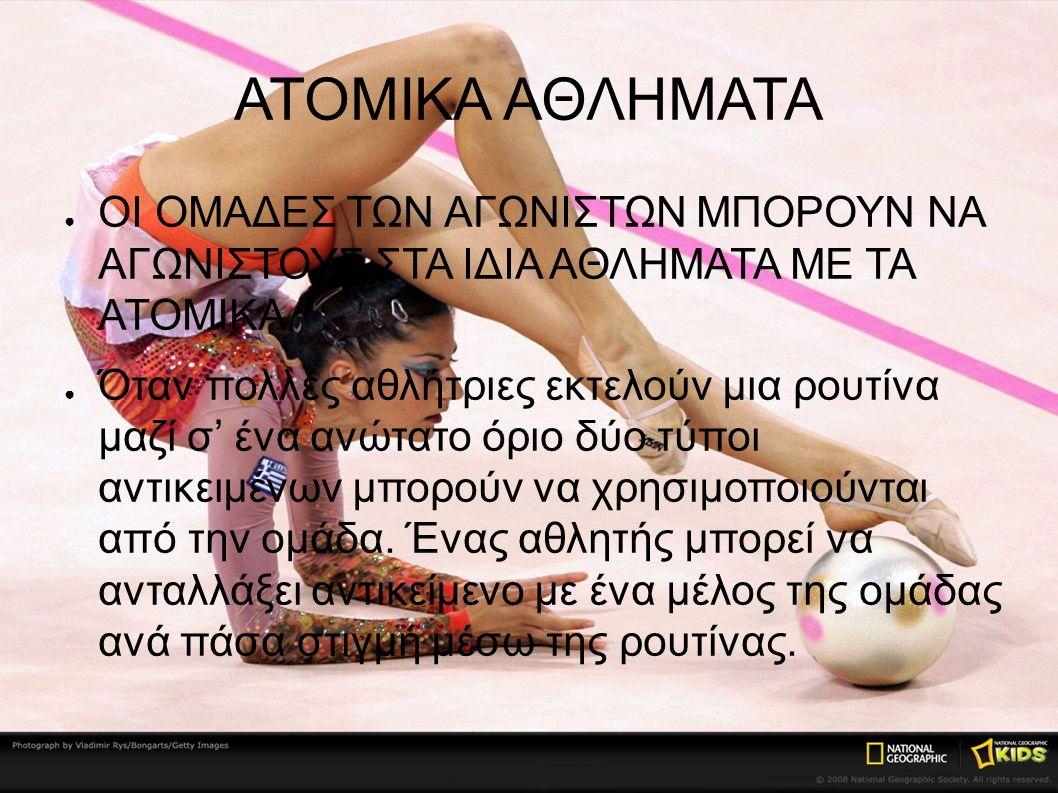 ΟΜΑΔΙΚΑ ΑΘΛΗΜΑΤΑ ● Ως εκ τούτου, ένας αθλητής μπορεί να χειριστεί μέχρι και δύο διαφορετικά κομμάτια του αντικειμένου κατά την διάρκεια της παράστασης.
