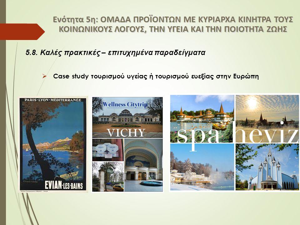  Case study τουρισμού υγείας ή τουρισμού ευεξίας στην Ευρώπη 5.8.