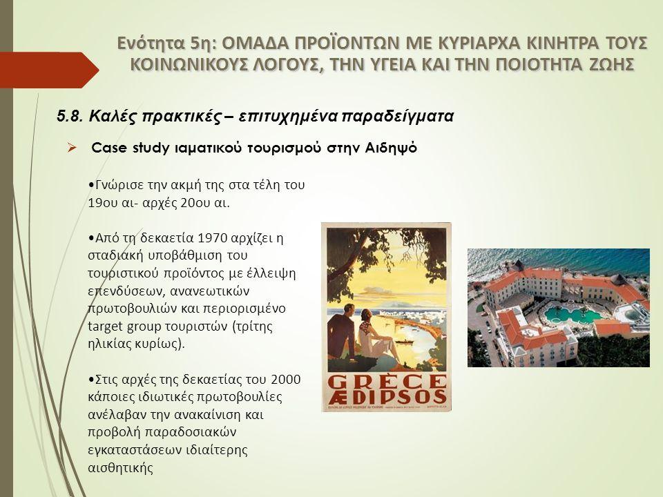 Case study ιαματικού τουρισμού στην Αιδηψό 5.8.