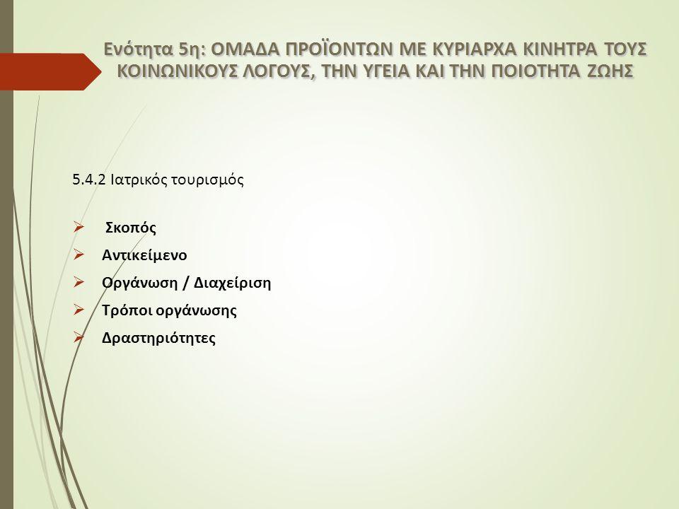 5.4.3.Τουρισμός ευεξίας  Σκοποί / Στόχοι  Οργάνωση / Διαχείριση  Αρχές ευεξίας: Προσανατολισμός ερευνών σε αίτια ευεξίας παρά σε αίτια αρρώστιας (θετική θεώρηση των πραγμάτων).