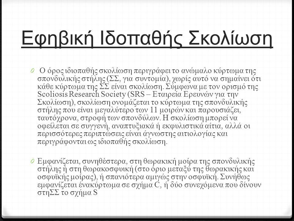 Εφηβική Ιδοπαθής Σκολίωση 0 Ο όρος ιδιοπαθής σκολίωση περιγράφει το ανώμαλο κύρτωμα της σπονδυλικής στήλης (ΣΣ, για συντομία), χωρίς αυτό να σημαίνει ότι κάθε κύρτωμα της ΣΣ είναι σκολίωση.