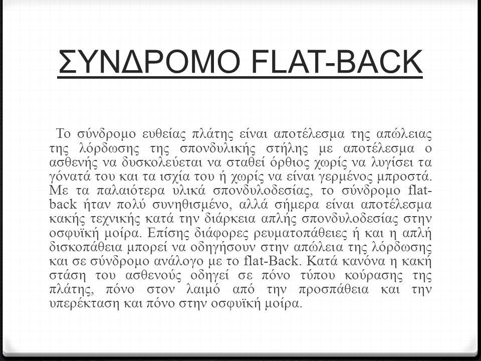 ΣΥΝΔΡΟΜΟ FLAT-BACK Το σύνδρομο ευθείας πλάτης είναι αποτέλεσμα της απώλειας της λόρδωσης της σπονδυλικής στήλης με αποτέλεσμα ο ασθενής να δυσκολεύετα