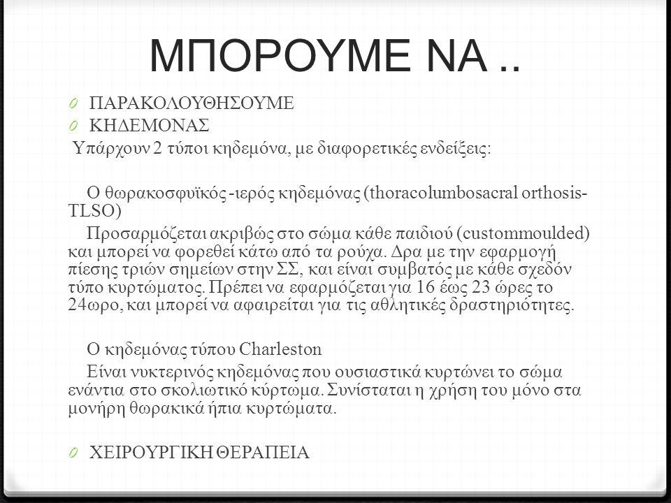 ΜΠΟΡΟΥΜΕ ΝΑ.. 0 ΠΑΡΑΚΟΛΟΥΘΗΣΟΥΜΕ 0 ΚΗΔΕΜΟΝΑΣ Υπάρχουν 2 τύποι κηδεμόνα, με διαφορετικές ενδείξεις: Ο θωρακοσφυϊκός -ιερός κηδεμόνας (thoracolumbosacra