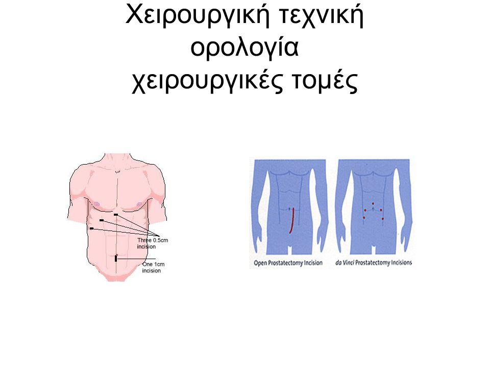 Χειρουργική τεχνική ορολογία χειρουργικές τομές