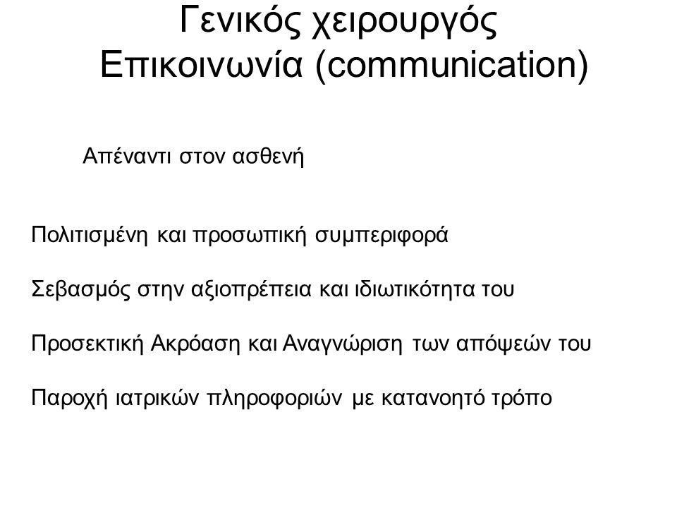 Γενικός χειρουργός Επικοινωνία (communication) Πολιτισμένη και προσωπική συμπεριφορά Σεβασμός στην αξιοπρέπεια και ιδιωτικότητα του Προσεκτική Ακρόαση και Αναγνώριση των απόψεών του Παροχή ιατρικών πληροφοριών με κατανοητό τρόπο Απέναντι στον ασθενή