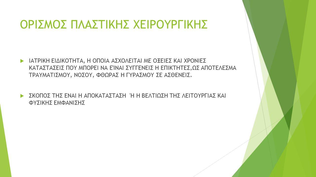 ΤΡΙΤΟ ΣΤΑΔΙΟ  Επιθηλιοποίηση - Σχηματισμός νέας δερματικής στοιβάδας (επιδερμίδας).