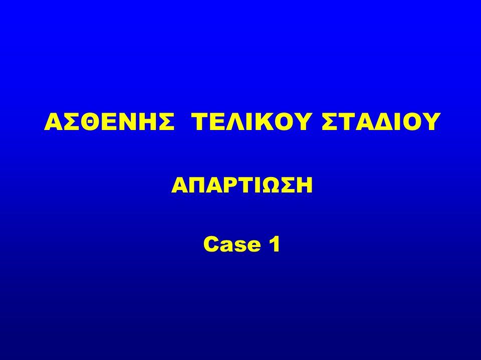 ΑΣΘΕΝΗΣ ΤΕΛΙΚΟΥ ΣΤΑΔΙΟΥ ΑΠΑΡΤΙΩΣΗ Case 1