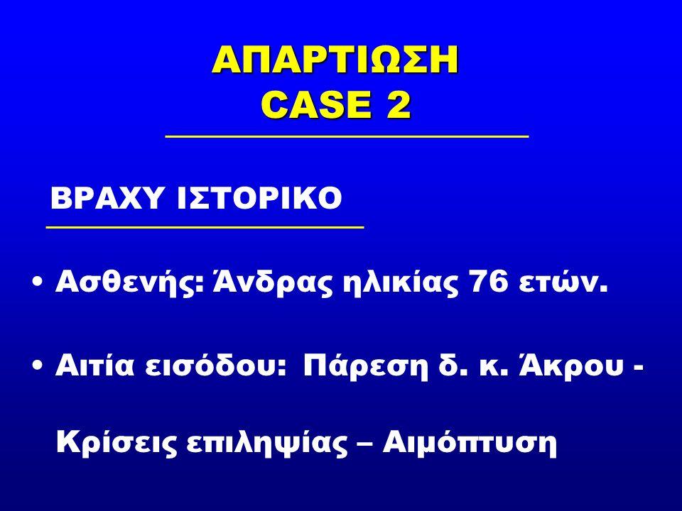 ΑΠΑΡΤΙΩΣΗ CASE 2 ΒΡΑΧΥ ΙΣΤΟΡΙΚΟ Ασθενής: Άνδρας ηλικίας 76 ετών.