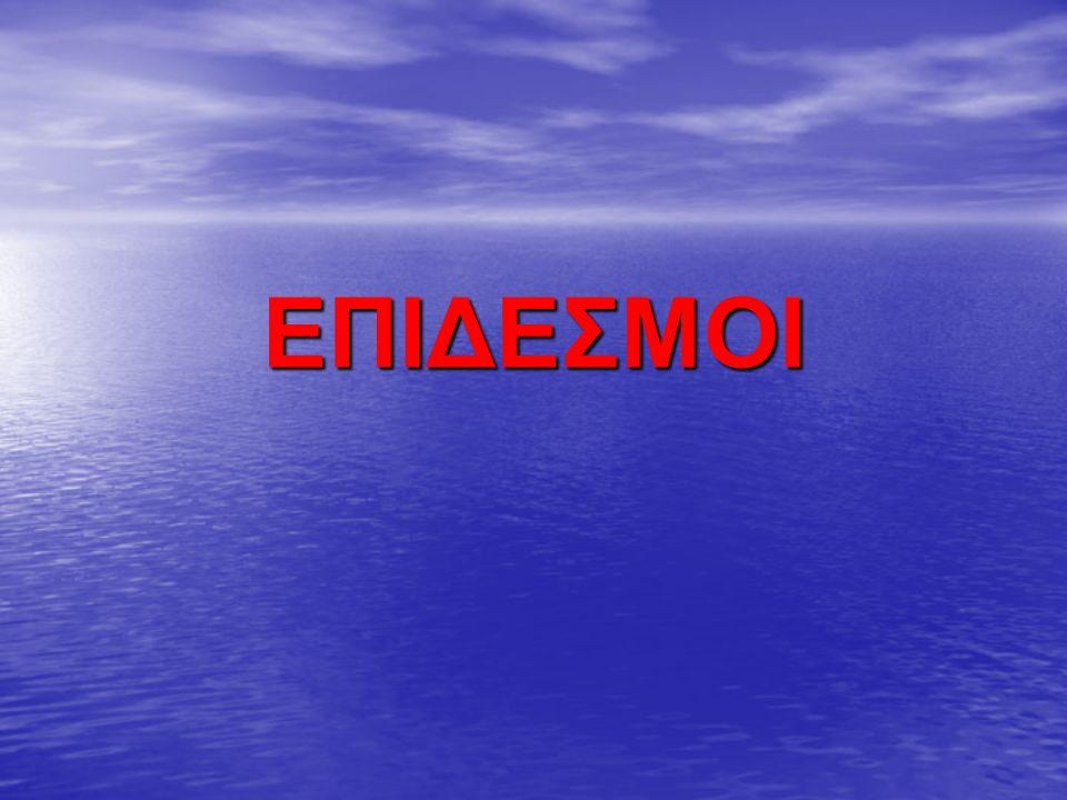 ΕΠΙΔΕΣΜΟΙ