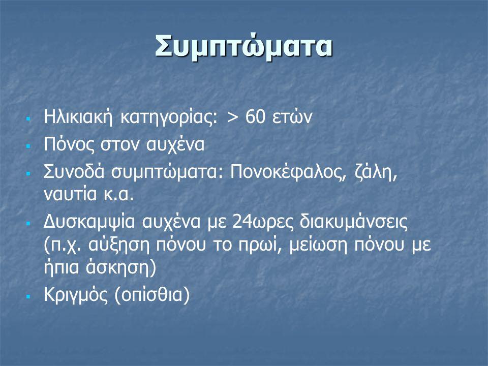 Συμπτώματα   Ηλικιακή κατηγορίας: > 60 ετών   Πόνος στον αυχένα   Συνοδά συμπτώματα: Πονοκέφαλος, ζάλη, ναυτία κ.α.   Δυσκαμψία αυχένα με 24ωρ