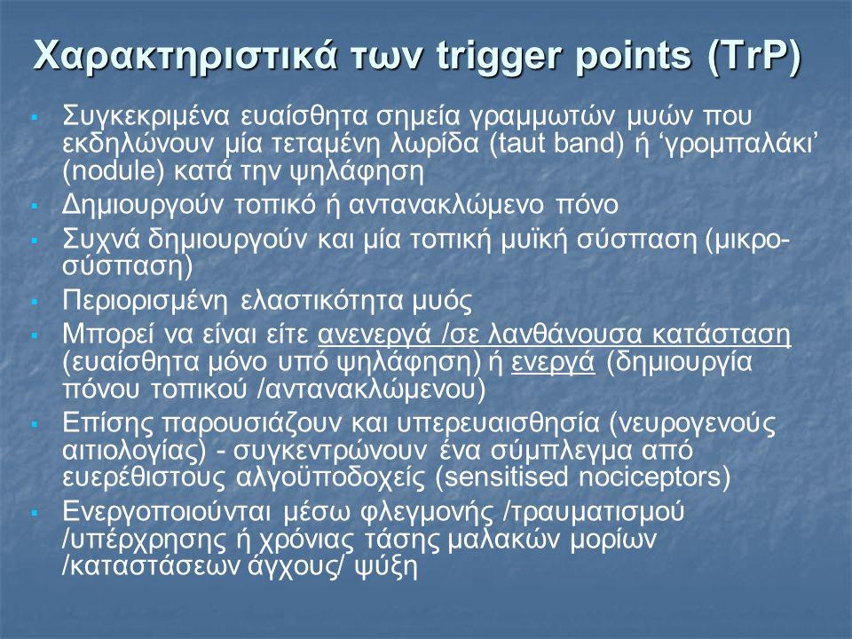 Χαρακτηριστικά των trigger points (TrP)   Συγκεκριμένα ευαίσθητα σημεία γραμμωτών μυών που εκδηλώνουν μία τεταμένη λωρίδα (taut band) ή 'γρομπαλάκι'
