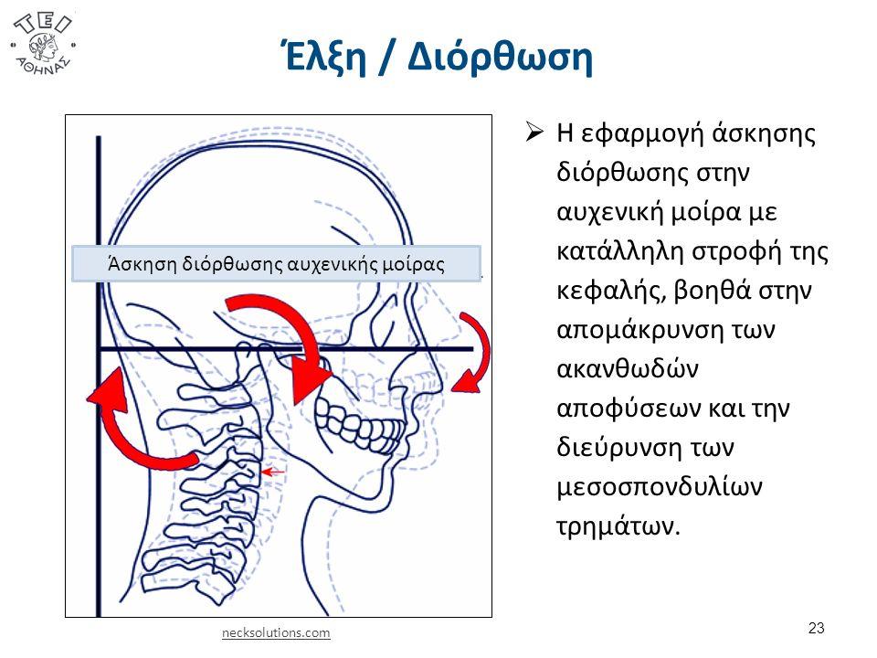 Έλξη / Διόρθωση 23 Άσκηση διόρθωσης αυχενικής μοίρας necksolutions.com  Η εφαρμογή άσκησης διόρθωσης στην αυχενική μοίρα με κατάλληλη στροφή της κεφαλής, βοηθά στην απομάκρυνση των ακανθωδών αποφύσεων και την διεύρυνση των μεσοσπονδυλίων τρημάτων.