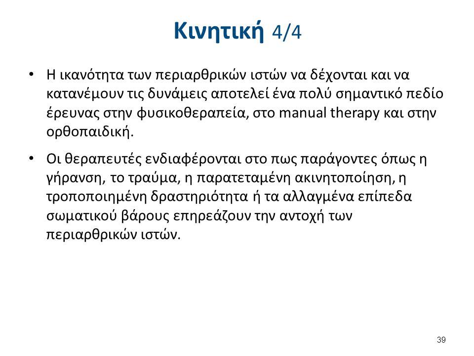 Κινητική 4/4 Η ικανότητα των περιαρθρικών ιστών να δέχονται και να κατανέμουν τις δυνάμεις αποτελεί ένα πολύ σημαντικό πεδίο έρευνας στην φυσικοθεραπεία, στο manual therapy και στην ορθοπαιδική.