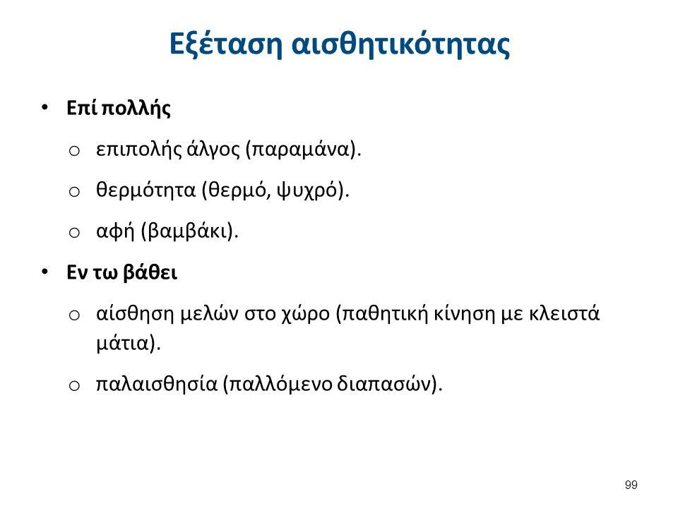 99 Εξέταση αισθητικότητας Επί πολλής o επιπολής άλγος (παραμάνα).
