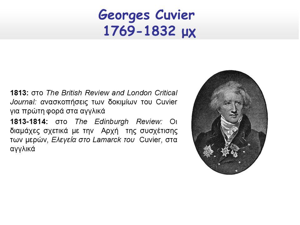1813: στο The British Review and London Critical Journal: ανασκοπήσεις των δοκιμίων του Cuvier για πρώτη φορά στα αγγλικά 1813-1814: στο The Edinburgh Review: Οι διαμάχες σχετικά με την Αρχή της συσχέτισης των μερών, Ελεγεία στο Lamarck του Cuvier, στα αγγλικά Georges Cuvier 1769-1832 μχ
