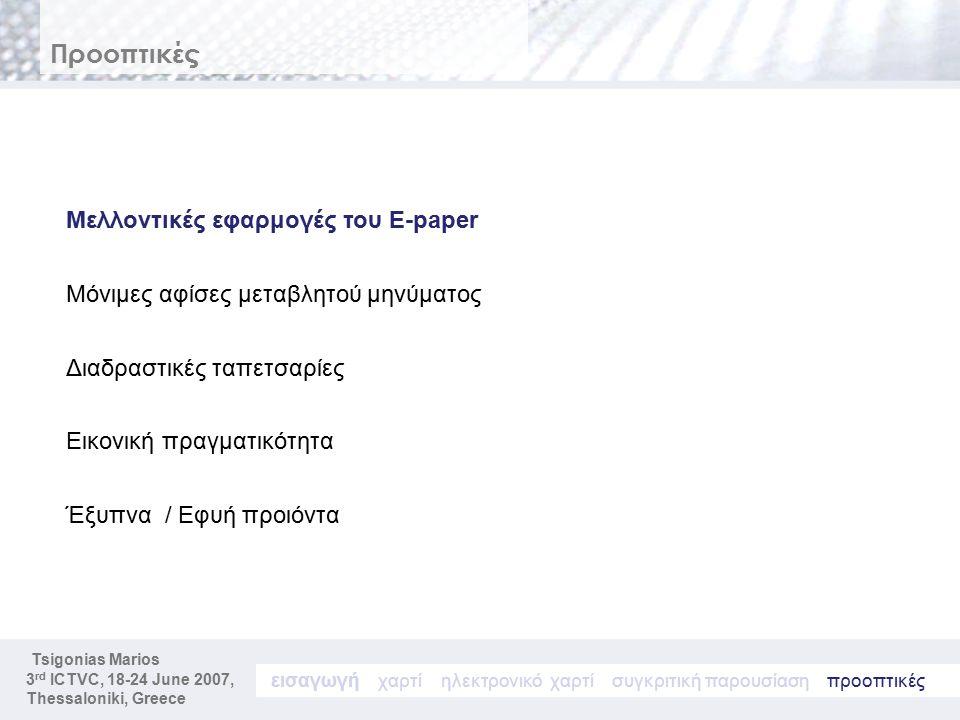 S.Nomikos, 23 rd June 2007 3 rd ICTVC Thessalonica, Greece εισαγωγή χαρτί ηλεκτρονικό χαρτί συγκριτική παρουσίαση προοπτικές Tsigonias Marios 3 rd ICT