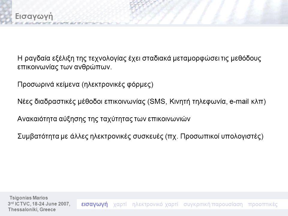S.Nomikos, 23 rd June 2007 3 rd ICTVC Thessalonica, Greece εισαγωγή χαρτί ηλεκτρονικό χαρτί συγκριτική παρουσίαση προοπτικές Εισαγωγή Tsigonias Marios