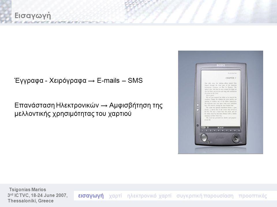 S.Nomikos, 23 rd June 2007 3 rd ICTVC Thessalonica, Greece Εισαγωγή Έγγραφα - Χειρόγραφα → Ε-mails – SMS Επανάσταση Ηλεκτρονικών → Αμφισβήτηση της μελ