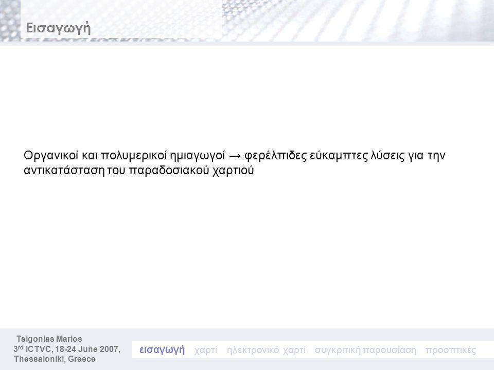S.Nomikos, 23 rd June 2007 3 rd ICTVC Thessalonica, Greece Οργανικοί και πολυμερικοί ημιαγωγοί → φερέλπιδες εύκαμπτες λύσεις για την αντικατάσταση του