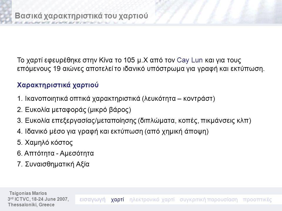 S.Nomikos, 23 rd June 2007 3 rd ICTVC Thessalonica, Greece Το χαρτί εφευρέθηκε στην Κίνα το 105 μ.Χ από τον Cay Lun και για τους επόμενους 19 αιώνες α