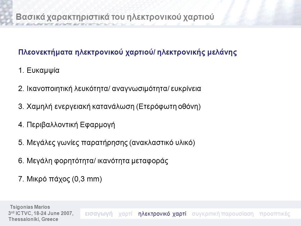 S.Nomikos, 23 rd June 2007 3 rd ICTVC Thessalonica, Greece Πλεονεκτήματα ηλεκτρονικού χαρτιού/ ηλεκτρονικής μελάνης 1. Ευκαμψία 2. Ικανοποιητική λευκό
