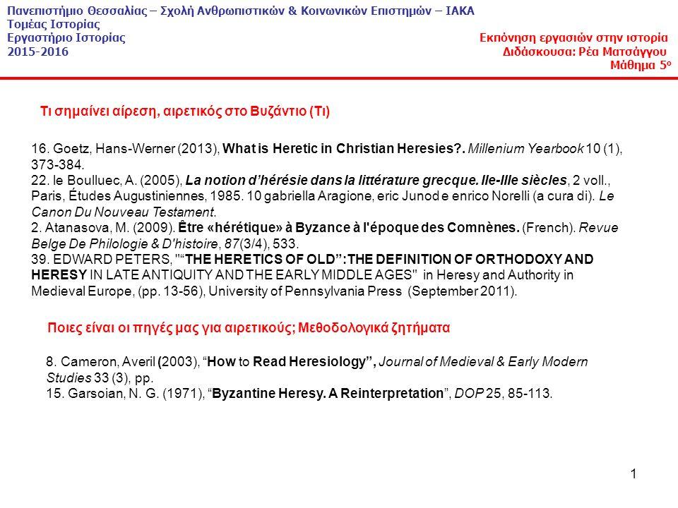 1 Πανεπιστήμιο Θεσσαλίας – Σχολή Ανθρωπιστικών & Κοινωνικών Επιστημών – ΙΑΚΑ Τομέας Ιστορίας Εργαστήριο Ιστορίας Εκπόνηση εργασιών στην ιστορία 2015-2