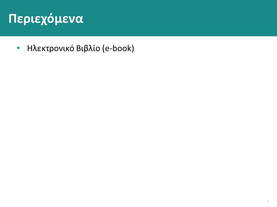 1 Περιεχόμενα Ηλεκτρονικό Βιβλίο (e-book)