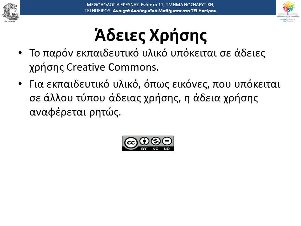 3434 -,, ΤΕΙ ΗΠΕΙΡΟΥ - Ανοιχτά Ακαδημαϊκά Μαθήματα στο ΤΕΙ Ηπείρου Βιβλιογραφία ΜΕΘΟΔΟΛΟΓΙΑ ΕΡΕΥΝΑΣ, Ενότητα 11, ΤΜΗΜΑ ΝΟΣΗΛΕΥΤΙΚΗΣ ΤΕΙ ΗΠΕΙΡΟΥ- Ανοιχτά Ακαδημαϊκά Μαθήματα στο ΤΕΙ Ηπείρου Δαρβίρη Χ.