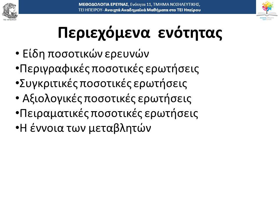 Μεθοδολογία της Έρευνας Διαδικασία Κριτικής Αξιολόγησης Ερευνητικών άρθρων ΜΕΘΟΔΟΛΟΓΙΑ ΕΡΕΥΝΑΣ, Ενότητα 11, ΤΜΗΜΑ ΝΟΣΗΛΕΥΤΙΚΗ, ΤΕΙ ΗΠΕΙΡΟΥ- Ανοιχτά Ακαδημαϊκά Μαθήματα στο ΤΕΙ Ηπείρου
