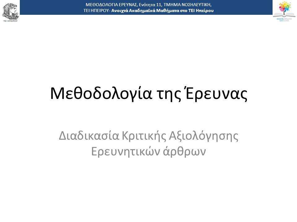 Παράδειγμα αξιολόγησης άρθρου Άρθρο ΜΕΘΟΔΟΛΟΓΙΑ ΕΡΕΥΝΑΣ, Ενότητα 11, ΤΜΗΜΑ ΝΟΣΗΛΕΥΤΙΚΗ, ΤΕΙ ΗΠΕΙΡΟΥ- Ανοιχτά Ακαδημαϊκά Μαθήματα στο ΤΕΙ Ηπείρου