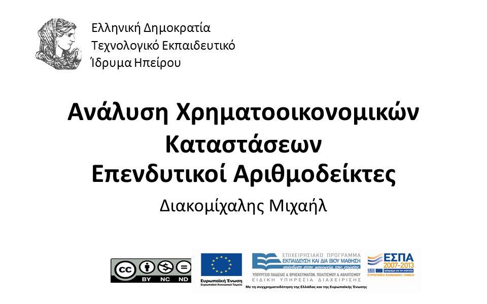 1 Ανάλυση Χρηματοοικονομικών Καταστάσεων Επενδυτικοί Αριθμοδείκτες Διακομίχαλης Μιχαήλ Ελληνική Δημοκρατία Τεχνολογικό Εκπαιδευτικό Ίδρυμα Ηπείρου