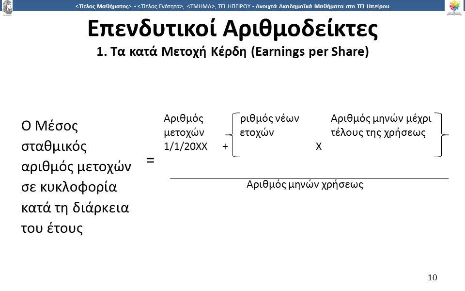 1010 -,, ΤΕΙ ΗΠΕΙΡΟΥ - Ανοιχτά Ακαδημαϊκά Μαθήματα στο ΤΕΙ Ηπείρου Επενδυτικοί Αριθμοδείκτες 1. Τα κατά Μετοχή Κέρδη (Earnings per Share) Ο Μέσος σταθ