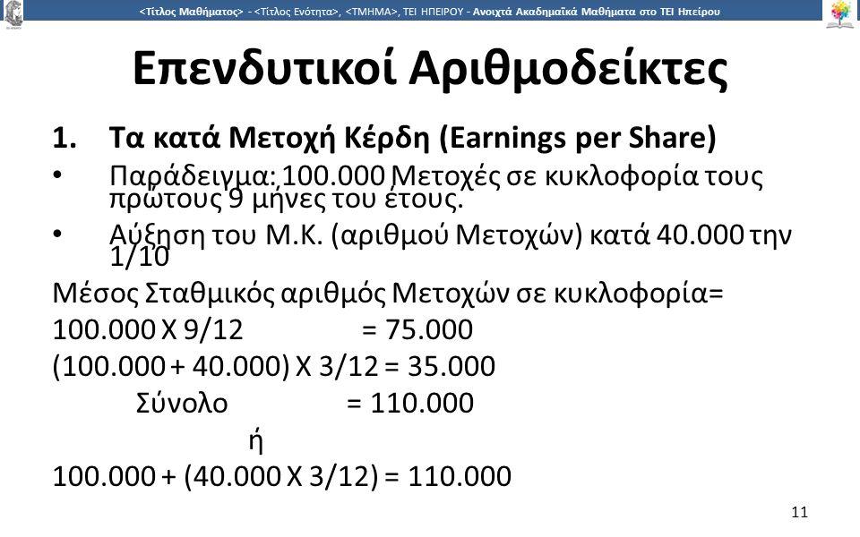 1 -,, ΤΕΙ ΗΠΕΙΡΟΥ - Ανοιχτά Ακαδημαϊκά Μαθήματα στο ΤΕΙ Ηπείρου Επενδυτικοί Αριθμοδείκτες 1.Τα κατά Μετοχή Κέρδη (Earnings per Share) Παράδειγμα: 100.000 Μετοχές σε κυκλοφορία τους πρώτους 9 μήνες του έτους.