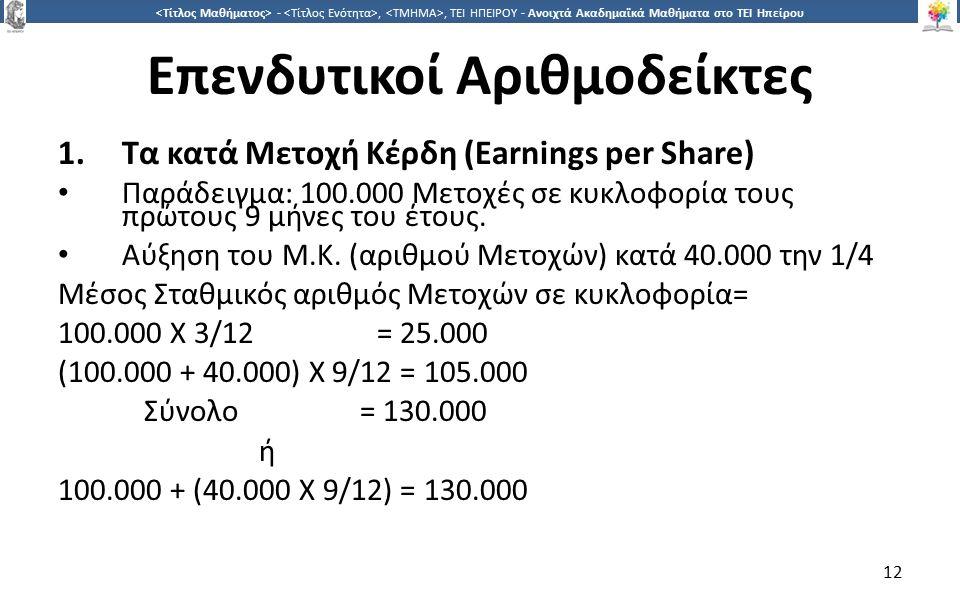 1212 -,, ΤΕΙ ΗΠΕΙΡΟΥ - Ανοιχτά Ακαδημαϊκά Μαθήματα στο ΤΕΙ Ηπείρου Επενδυτικοί Αριθμοδείκτες 1.Τα κατά Μετοχή Κέρδη (Earnings per Share) Παράδειγμα: 1