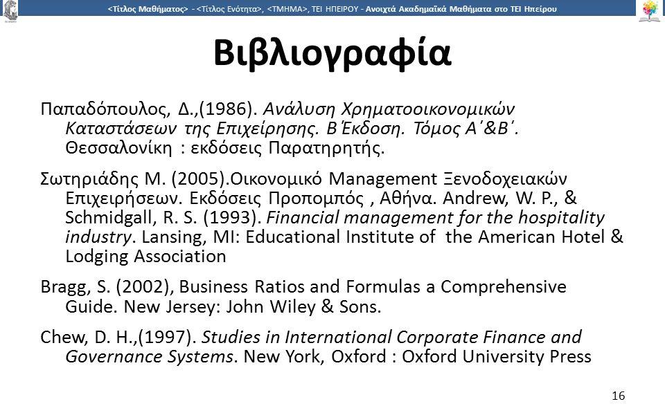 1616 -,, ΤΕΙ ΗΠΕΙΡΟΥ - Ανοιχτά Ακαδημαϊκά Μαθήματα στο ΤΕΙ Ηπείρου Βιβλιογραφία Παπαδόπουλος, Δ.,(1986). Ανάλυση Χρηματοοικονομικών Καταστάσεων της Επ