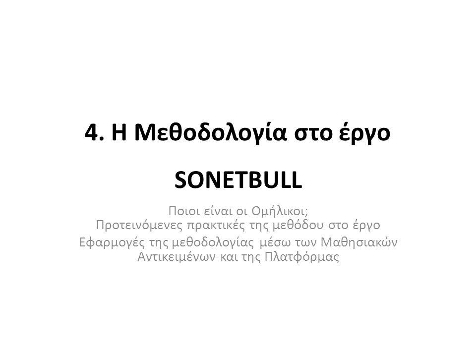 4. Η Μεθοδολογία στο έργο SONETBULL Ποιοι είναι οι Ομήλικοι; Προτεινόμενες πρακτικές της μεθόδου στο έργο Εφαρμογές της μεθοδολογίας μέσω των Μαθησιακ