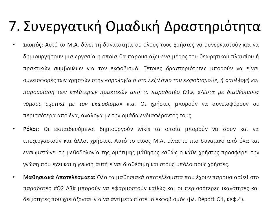 7. Συνεργατική Ομαδική Δραστηριότητα Σκοπός: Αυτό το Μ.Α.