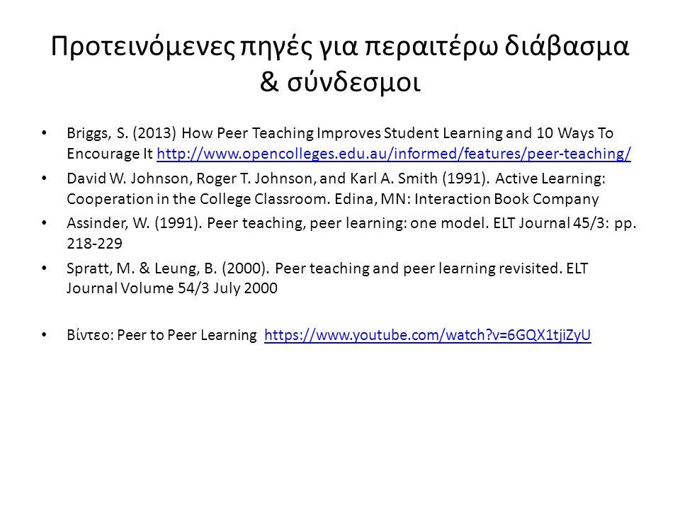 Προτεινόμενες πηγές για περαιτέρω διάβασμα & σύνδεσμοι Briggs, S.