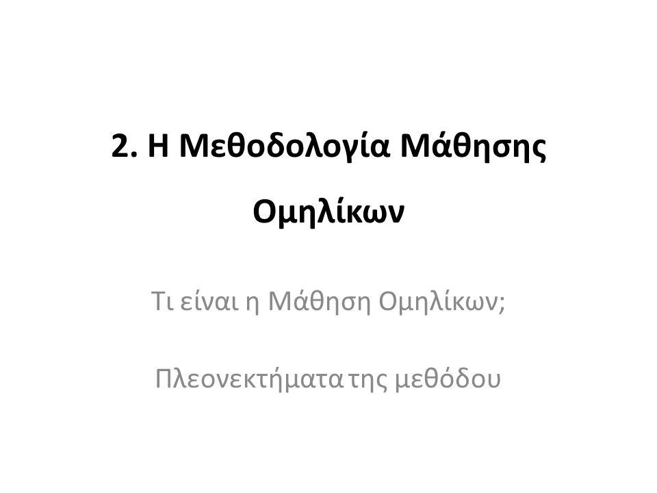 2. Η Μεθοδολογία Μάθησης Ομηλίκων Τι είναι η Μάθηση Ομηλίκων; Πλεονεκτήματα της μεθόδου