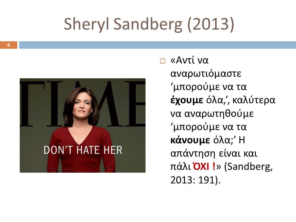 Sheryl Sandberg (2013)  « Αντί να αναρωτιόμαστε ' μπορούμε να τα έχουμε όλα,', καλύτερα να αναρωτηθούμε ' μπορούμε να τα κάνουμε όλα ;' Η απάντηση εί