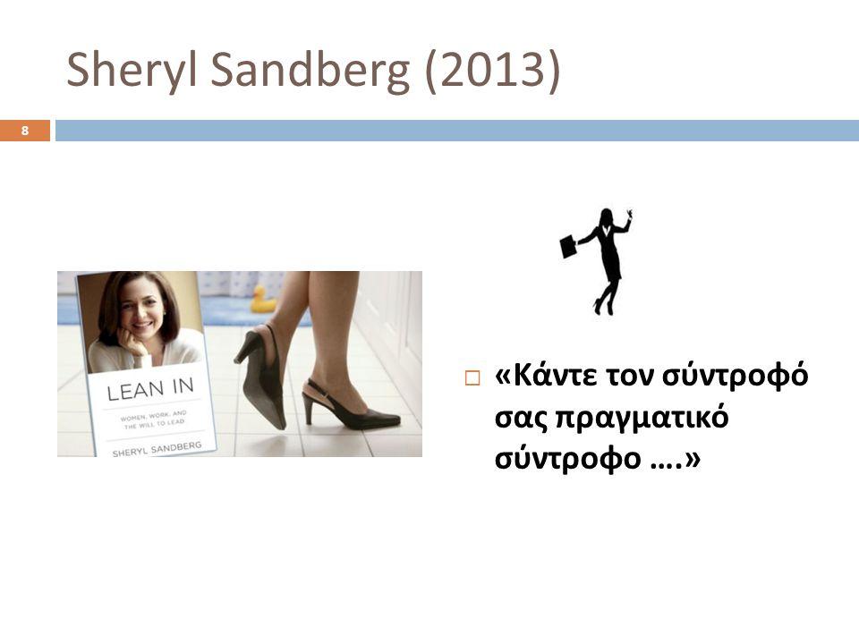 Sheryl Sandberg (2013)  « Κάντε τον σύντροφό σας πραγματικό σύντροφο ….» 8