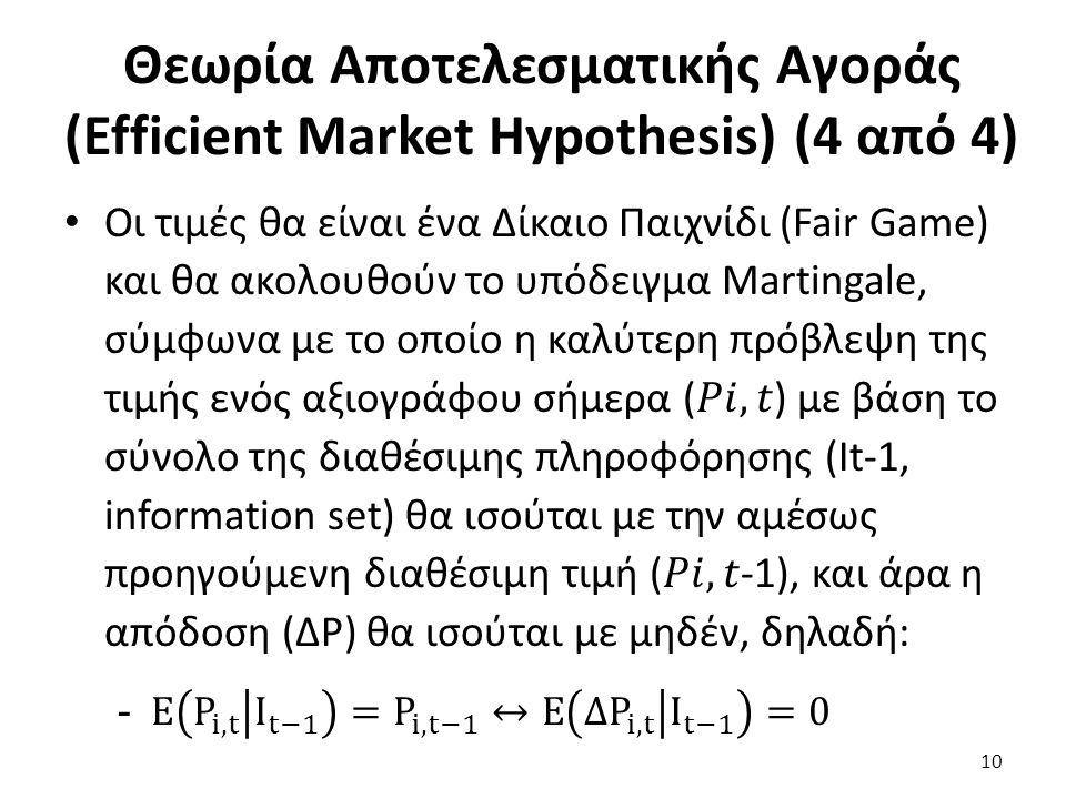 Θεωρία Αποτελεσματικής Αγοράς (Efficient Market Hypothesis) (4 από 4) 10