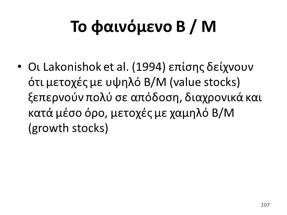 Το φαινόμενο Β / M Οι Lakonishok et al.