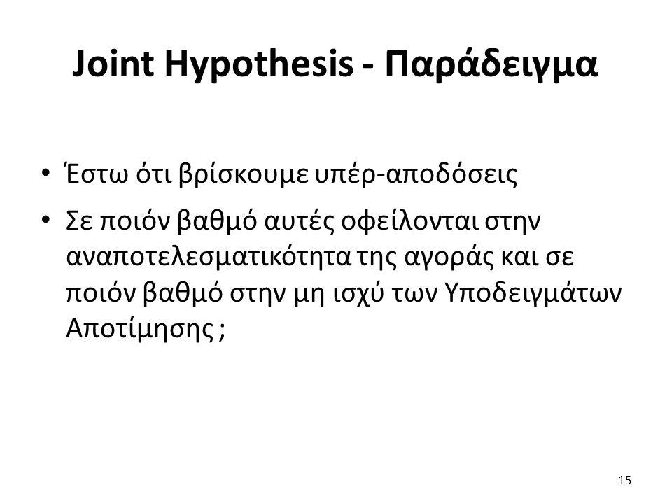 Joint Hypothesis - Παράδειγμα Έστω ότι βρίσκουμε υπέρ-αποδόσεις Σε ποιόν βαθμό αυτές οφείλονται στην αναποτελεσματικότητα της αγοράς και σε ποιόν βαθμό στην μη ισχύ των Υποδειγμάτων Αποτίμησης ; 15