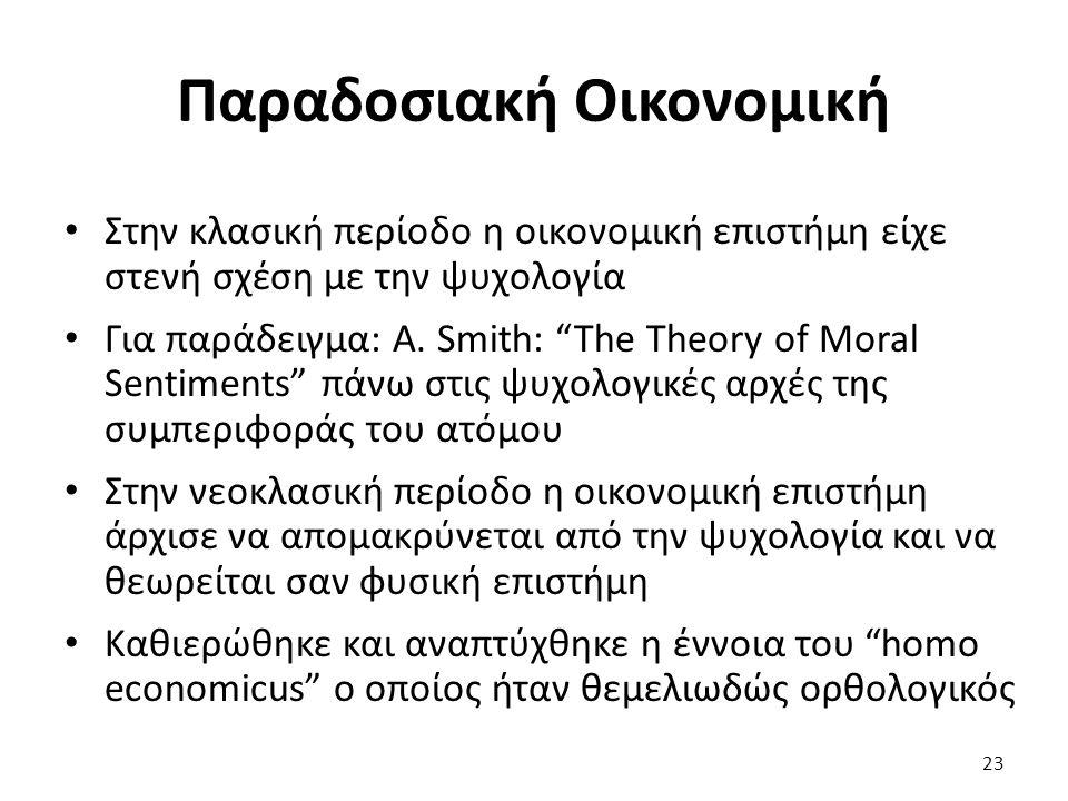 Παραδοσιακή Οικονομική Στην κλασική περίοδο η οικονομική επιστήμη είχε στενή σχέση με την ψυχολογία Για παράδειγμα: A.