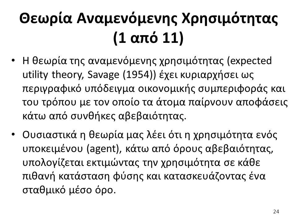 Θεωρία Αναμενόμενης Χρησιμότητας (1 από 11) Η θεωρία της αναμενόμενης χρησιμότητας (expected utility theory, Savage (1954)) έχει κυριαρχήσει ως περιγραφικό υπόδειγμα οικονομικής συμπεριφοράς και του τρόπου με τον οποίο τα άτομα παίρνουν αποφάσεις κάτω από συνθήκες αβεβαιότητας.
