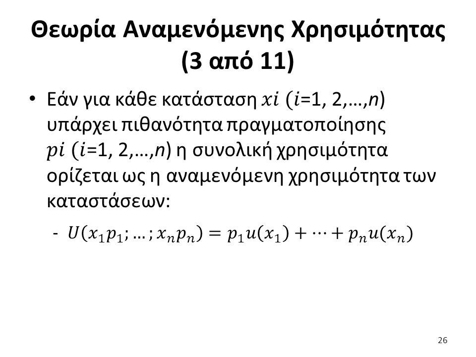 Θεωρία Αναμενόμενης Χρησιμότητας (3 από 11) 26