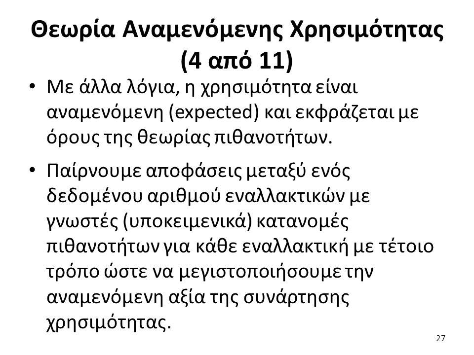 Θεωρία Αναμενόμενης Χρησιμότητας (4 από 11) Με άλλα λόγια, η χρησιμότητα είναι αναμενόμενη (expected) και εκφράζεται με όρους της θεωρίας πιθανοτήτων.