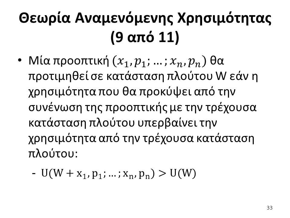 Θεωρία Αναμενόμενης Χρησιμότητας (9 από 11) 33