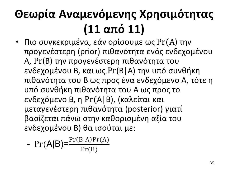 Θεωρία Αναμενόμενης Χρησιμότητας (11 από 11) 35